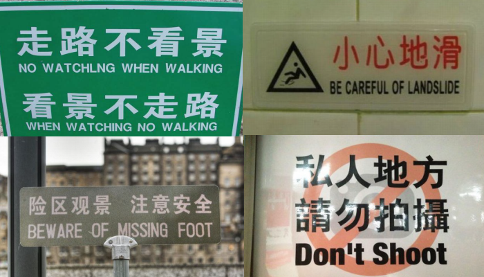 Public Signs are Often not Translated Correctly